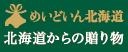 めいどいん北海道 北海道からの贈り物