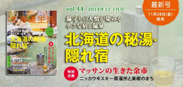 北海道生活 vol.44