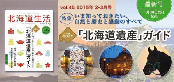 北海道生活 vol.45