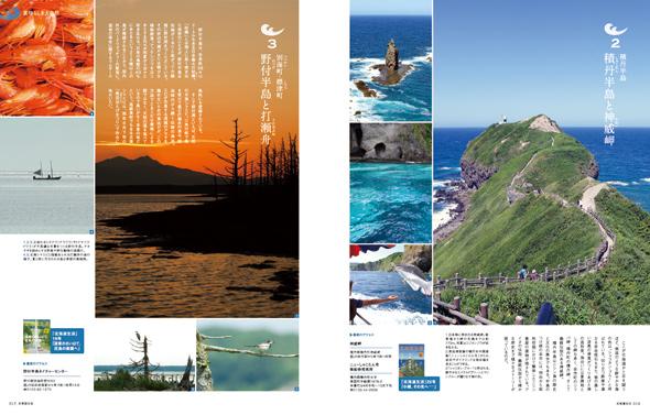 vol.45 巻頭特集「北海道遺産」ガイド