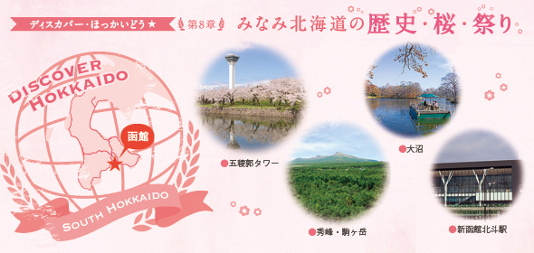 みなみ北海道の歴史・桜・祭り