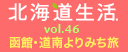 vol46_mini128