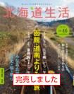 vol.46表紙