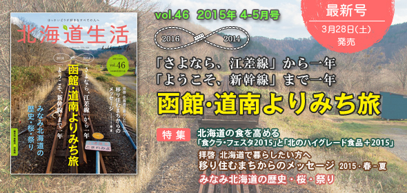 vol46最新号紹介