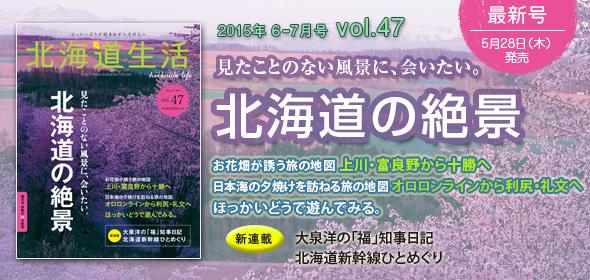 vol47_saishingo