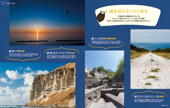 vol.47 北海道の絶景(p48-49)