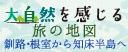 S_HL_kushiro