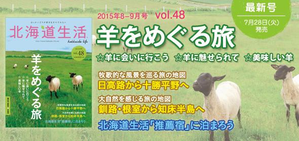 最新号 vol.48 羊をめぐる旅