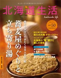 北海道生活 Vol.50