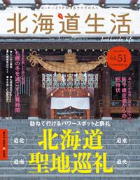 北海道生活 Vol.51