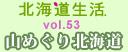 new_vol53_mini