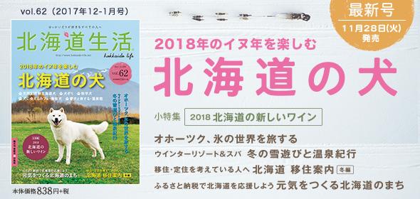 vol.62北海道の犬