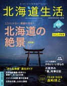 hl_VOL65_cover
