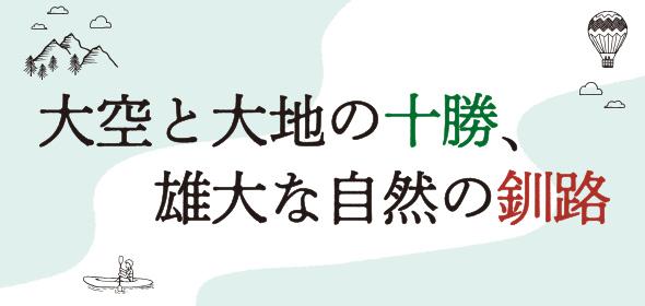 vol56tokachikushiro