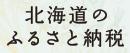 vol66_slider_furusato_s