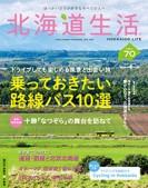 cover_vol70