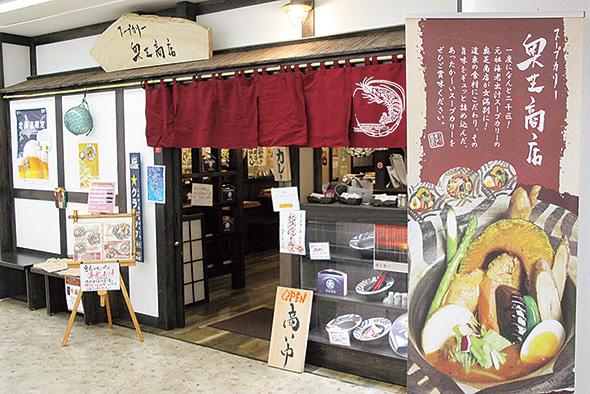 73_041_kuko_okushiba
