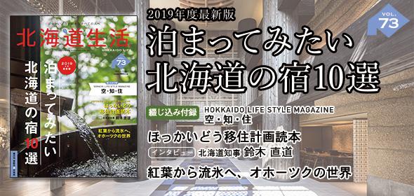 vol73最新号紹介