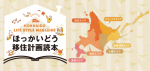 vol73hokkaido_dokuhon