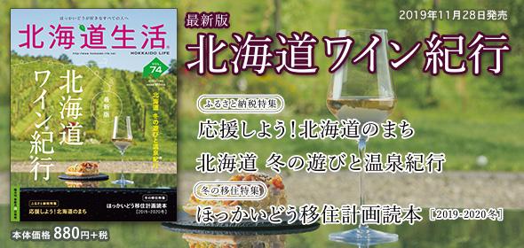 vol74 北海道ワイン紀行