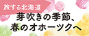 HL76_ohotsuku130_53