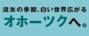 s_ohotsuku