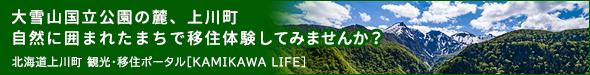 上川町210927mb